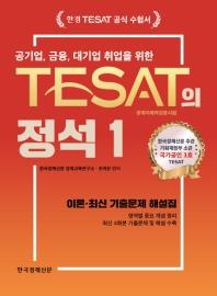 공기업, 금융, 대기업 취업을 위한 TESAT의 정석. 1