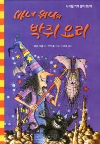 마녀 위니의 박쥐 요리