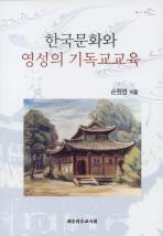한국문화와 영성의 기독교교육