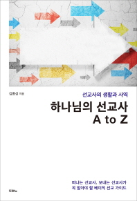 선교사의 생활과 사역 하나님의 선교사 A to Z