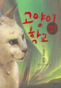 고양이 학교 2부. 2: 금관의 비밀