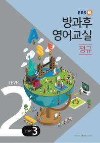 EBSe 방과후 영어교실 정규 Level 2 Step. 3