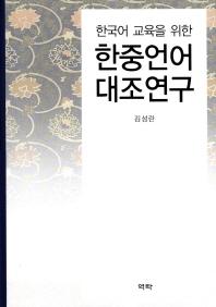 한국어 교육을 위한 한중언어 대조연구