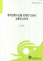 광역교통수요를 반영한 인천시 교통수요추정