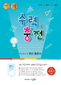 수력충전 중학 수학1(상)(2021)