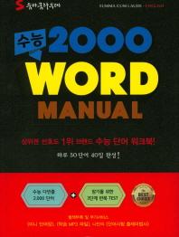 수능 2000 Word Manual