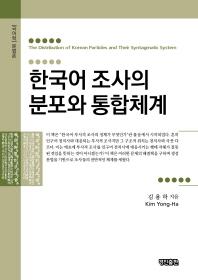 한국어 조사의 분포와 통합체계
