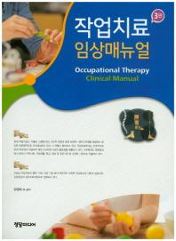작업치료 임상매뉴얼