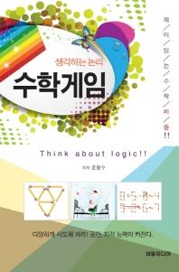 생각하는 논리 수학게임