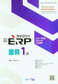 2021 ERP 정보관리사 물류 1급