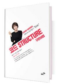 코드 Structure 구문어법