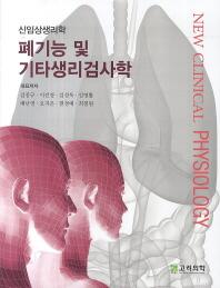 신임상생리학 폐기능 및 기타생리검사학