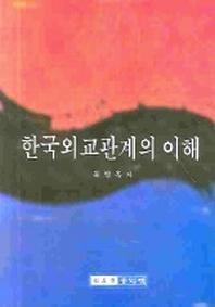 한국외교관계의 이해
