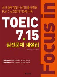 Focus in TOEIC 7.15: 실전문제 해설집