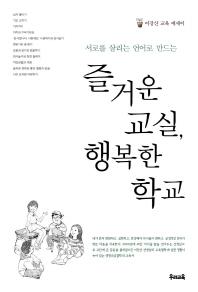 서로를 살리는 언어로 만드는 즐거운 교실, 행복한 학교