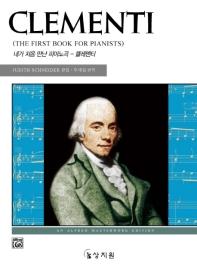 내가 처음 만난 피아노곡 클레멘티