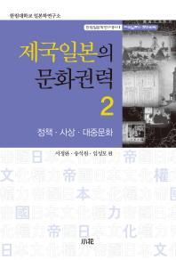 제국일본의 문화권력. 2: 정책 사상 대중문화