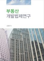 부동산 개발법제연구