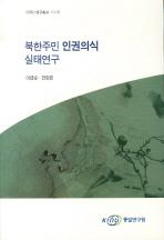 북한주민 인권의식 실태연구