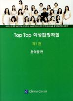 Top Top 여성합창곡집. 1