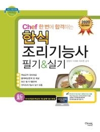 Chef 한 번에 합격하는 한식 조리기능사 필기&실기(2020)