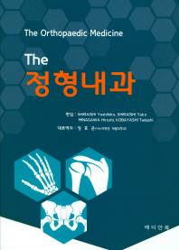 The 정형내과