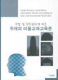 모발 및 두피관리에 따른 두개피 미용교과교육론