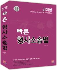 김대환 빠른 형사소송법(2015)