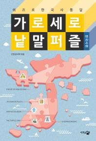 가로세로 낱말 퍼즐: 한국사편
