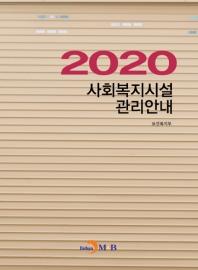 사회복지시설 관리안내(2020)