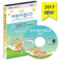 전국 어린이집(2017)(CD)