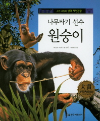 나무타기 선수 원숭이