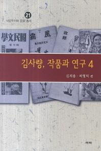 김사량, 작품과 연구. 4