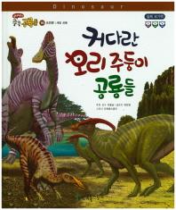 커다란 오리 주둥이 공룡들