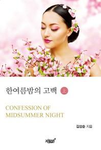 한여름밤의 고백(상)