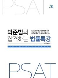 PSAT 박준범의 합격하는 법률특강(2021)