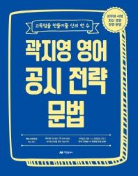 곽지영 영어공시 전략문법