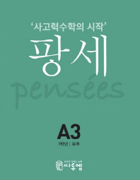 팡세 A-3: 유추(초등 1학년)
