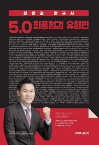 커넥츠 공단기 전한길 한국사 5.0 최종점검 유형편(2020)