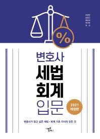 변호사 세법·회계 입문(2021)