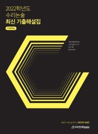 수리논술 최신 기출해설집: 연세대학교(2021)(2022 대비)