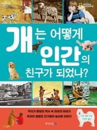 개는 어떻게 인간의 친구가 되었나?