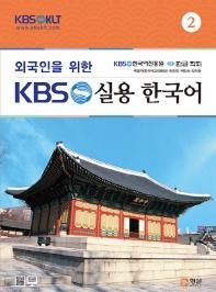 외국인을 위한 KBS 실용 한국어. 2