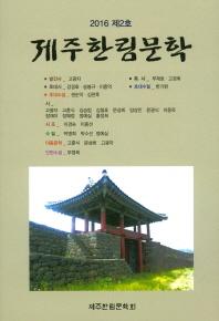 제주한림문학(2016 제2호)