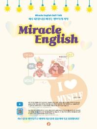 미라클 잉글리시(Miracle English)