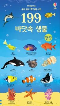 199 바닷속 생물