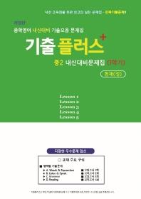 기출플러스 중학 영어 2-1 내신대비 문제집(천재 정사열)(문제편)(2021)