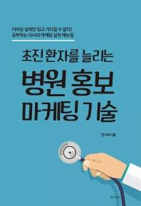 초진 환자를 늘리는 병원 홍보 마케팅 기술
