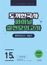 도끼한국사 파이널 실전모의고사 15회 봉투모의고사 해설서(2020)
