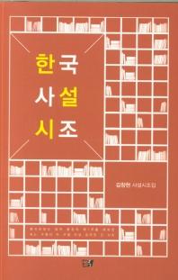 한국사설시조